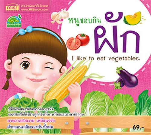 หนูชอบกินผัก I like to eat vegetables.