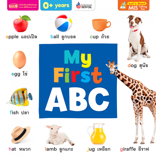 My First ABC (Board Book)
