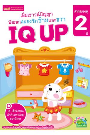 IQ UP เพิ่มเชาวน์ปัญญา พัฒนาสมองซีกซ้ายและขวา (สำหรับอายุ 2 ปี)