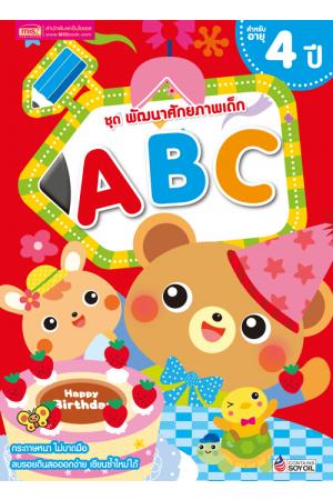 ชุด พัฒนาศักยภาพเด็ก ABC สำหรับอายุ 4 ปี