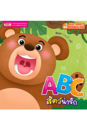 ABC สัตว์น่ารัก