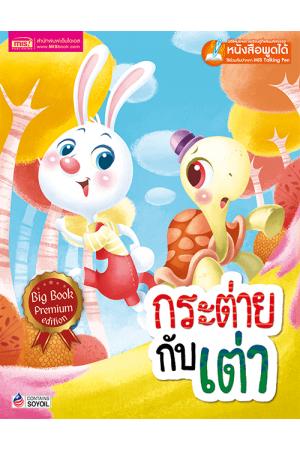 กระต่ายกับเต่า Big Book