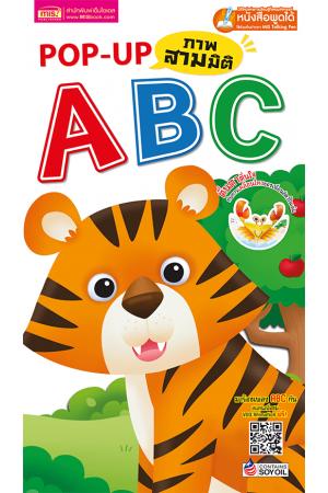Pop Up ภาพสามมิติ ABC