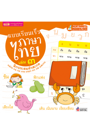 แบบเรียนเร็วภาษาไทย เล่ม ๓ ฝึกประสมตัวสะกด