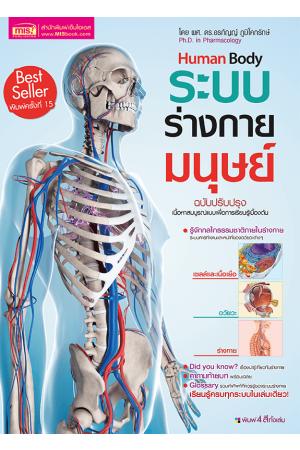ระบบร่างกายมนุษย์ (New Edition)