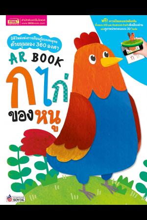 AR Book ก ไก่ ของหนู