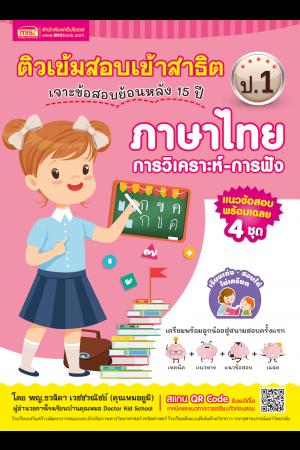 ติวเข้มสอบเข้าสาธิต ป.1 เจาะข้อสอบย้อนหลัง 15 ปี ภาษาไทย-การวิเคราะห์ การฟัง