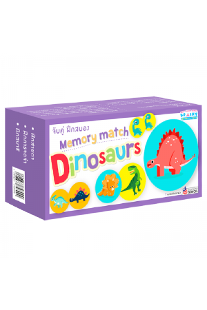 จับคู่ ฝึกสมอง Dinosaurs