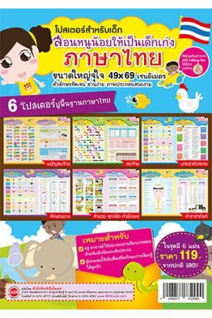 โปสเตอร์สำหรับเด็ก สอนหนูน้อยให้เป็นเด็กเก่งภาษาไทย