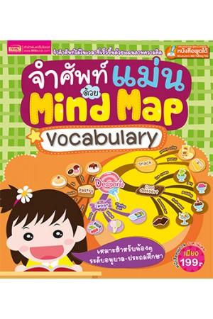 จำศัพท์แม่นด้วย Mind Map Vocabulary