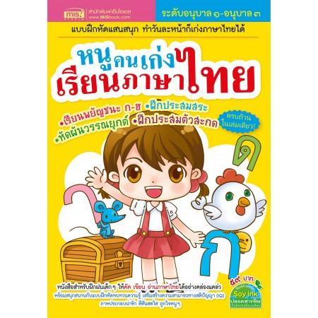 หนูคนเก่งเรียนภาษาไทย