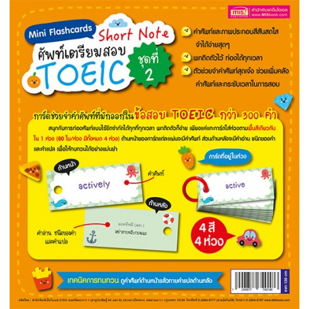 Mini Flashcards Short Note ศัพท์เตรียมสอบ TOEIC ชุดที่ 2