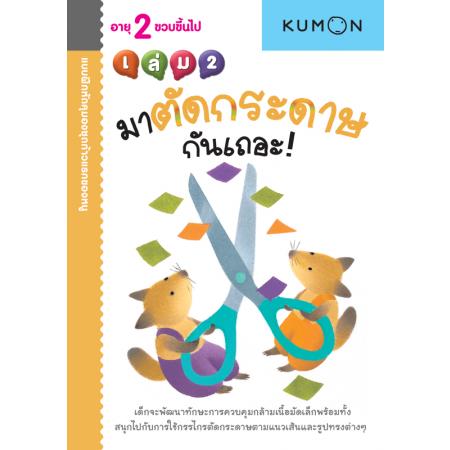 แบบฝึกหัด KUMON ชุดก้าวแรกของหนู มาตัดกระดาษกันเถอะ เล่ม 2