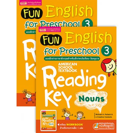 Fun English for Preschool 3 : แบบฝึกอ่านภาษาอังกฤษสำหรับเด็กก่อนวัยเรียน-วัยอนุบาล 3 + Workbook