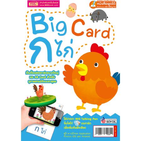 Big Card ก ไก่