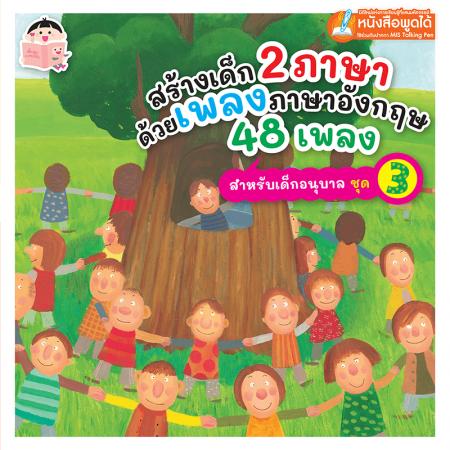 สร้างเด็ก 2 ภาษาด้วยเพลงภาษาอังกฤษ 48 เพลง สำหรับเด็กอนุบาล ชุด 3 (ใช้ร่วมกับปากกาพูดได้ TalkingPen และมีคิวอาร์โค้ดสแกนฟังเพลงฟรี)