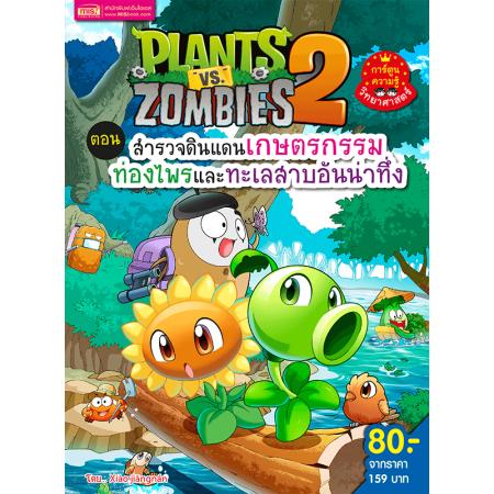 Plants vs Zombies (พืชปะทะซอมบี้) ตอน สำรวจดินแดนเกษตรกรรม ท่องไพรและทะเลสาบอันน่าทึ่ง