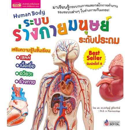ระบบร่างกายมนุษย์ ระดับประถม (New Edition)