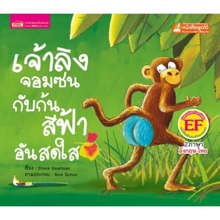 เจ้าลิงจอมซนกับก้นสีฟ้าอันสดใส (ฉบับปรับปรุง)