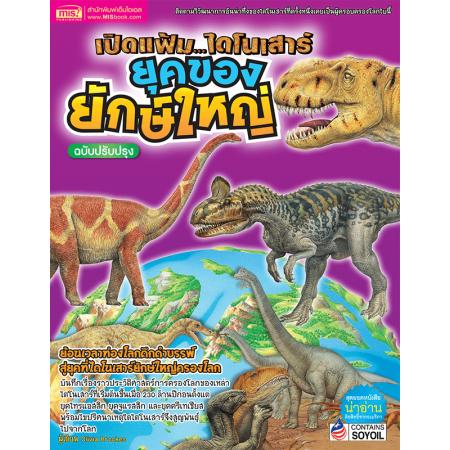 เปิดแฟ้มไดโนเสาร์ ยุคทองของยักษ์ใหญ่ (ฉบับปรับปรุง)