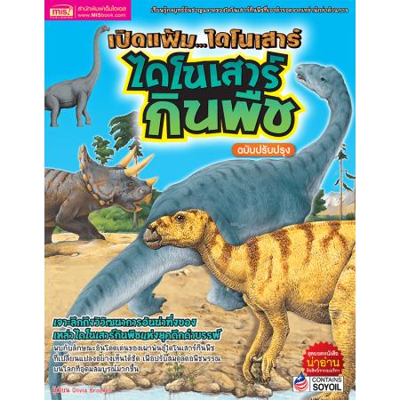 เปิดแฟ้มไดโนเสาร์ ไดโนเสาร์กินพืช (ฉบับปรับปรุง)