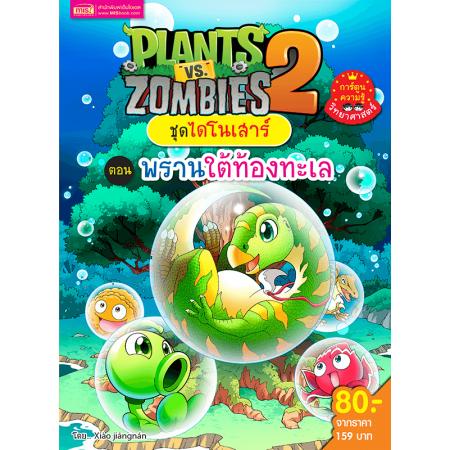 Plants vs Zombies (พืชปะทะซอมบี้) ชุด ไดโนเสาร์ ตอน พรานใต้ท้องทะเล