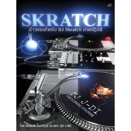 Skratch แผ่น สำหรับ DJ Skratch