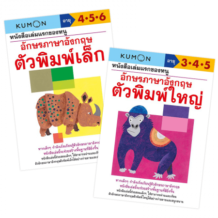 ชุดหนังสือเล่มแรกของหนู อักษรภาษาอังกฤษ ตัวพิมพ์เล็ก+ตัวพิมพ์ใหญ่ (Kumon)