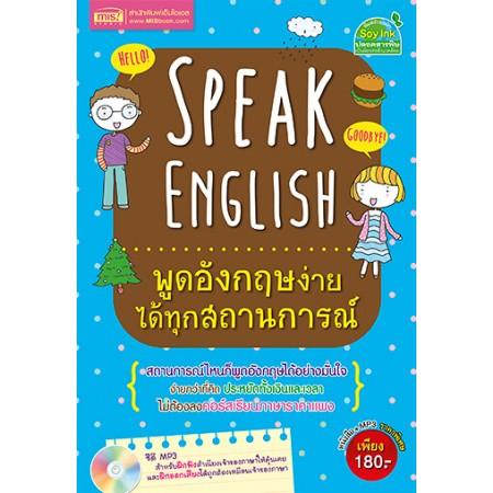Speak English พูดอังกฤษง่ายได้ทุกสถานการณ์