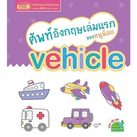 ศัพท์อังกฤษเล่มแรกของหนูน้อย : vehicle