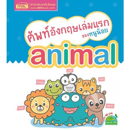ศัพท์อังกฤษเล่มแรกของหนูน้อย : animal
