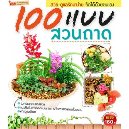 100 แบบสวนถาด