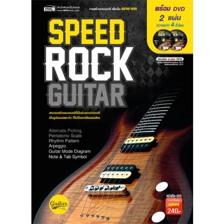 Speed Rock Guitar
