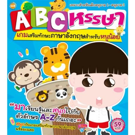 ABC หรรษา เกมเสริมทักษะภาษาอังกฤษส