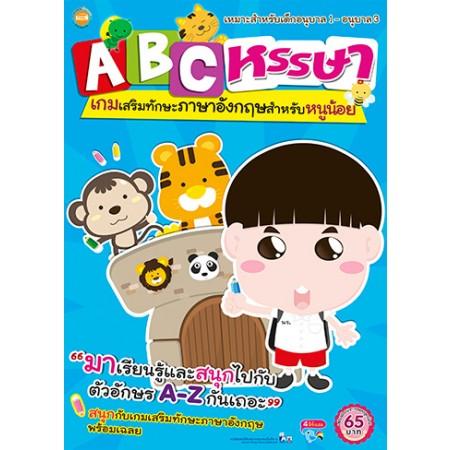 ABC หรรษา เกมเสริมทักษะภาษาอังกฤษสำหรับหนูน้อย