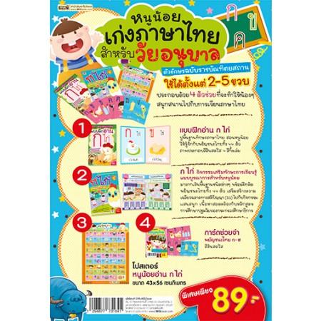 ชุดหนูน้อยเก่งภาษาไทย สำหรับวัยอนุบาล (ตัวอักษรฉบับราชบัณฑิตยสถาน)