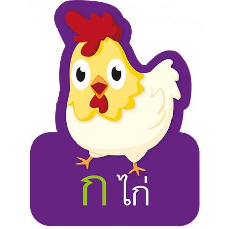 การ์ดหนูน้อยเก่งภาษาไทย ชุด พยัญชนะไทย ก-ฮ