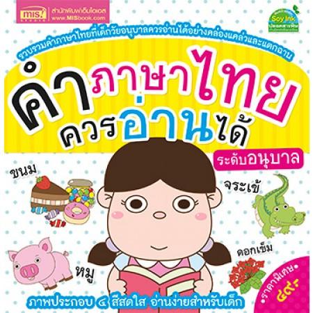 คำภาษาไทยควรอ่านได้ ระดับอนุบาล