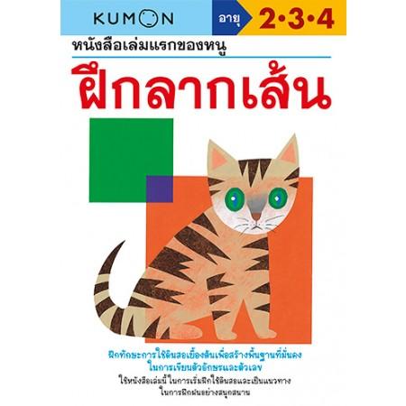 หนังสือของหนู ฝึกลากเส้น (KUMON)