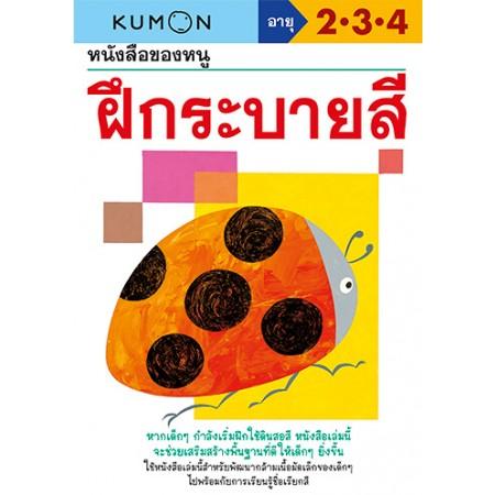 หนังสือของหนู ฝึกระบายสี (KUMON)