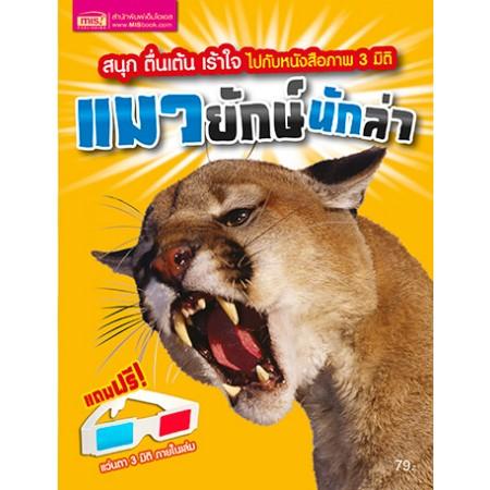 แมวยักษ์นักล่า (แถมฟรี! แว่น 3 มิติ)