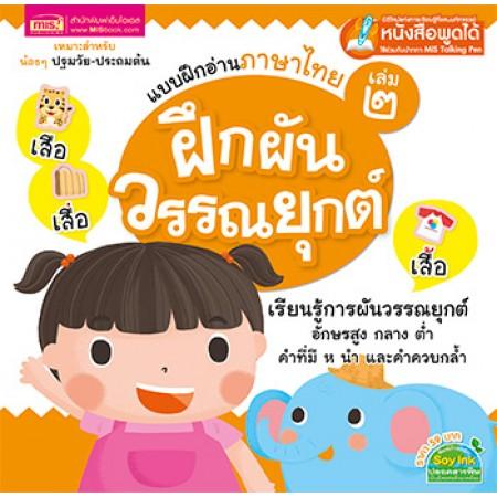 แบบฝึกอ่านภาษาไทย เล่ม 2 ฝึกผันวรรณยุกต์
