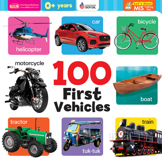 100 First Vehicles (Board Book)