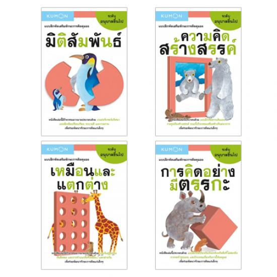 ชุด แบบฝึกหัดเสริมทักษะการคิด KUMON ระดับอนุบาลขึ้นไป 4 เล่ม
