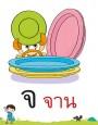 แบบฝึกอ่าน ก ไก่ กับชาลีและชีวา