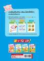 IQ UP เพิ่มเชาวน์ปัญญา พัฒนาสมองซีกซ้ายและขวา (สำหรับอายุ 4 ปี)