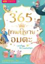 365 เทพนิยายอมตะ บทกวี และนิทานแสนสนุก