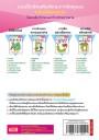 แบบฝึกหัดเสริมทักษะการคิด : การจำแนกความแตกต่าง ระดับเตรียมอนุบาล (KUMON)