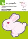 แบบฝึกหัด KUMON ชุดก้าวแรกของหนู มาตัดกระดาษกันเถอะ : มหัศจรรย์สัตว์โลก
