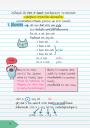 ภาษาอังกฤษสอบติดชัวร์